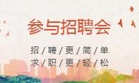 重庆三峡学院2020年11月19日双选会