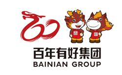 重庆市百年有好实业集团有限公司