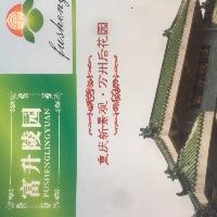 重庆富升陵园服务有限公司