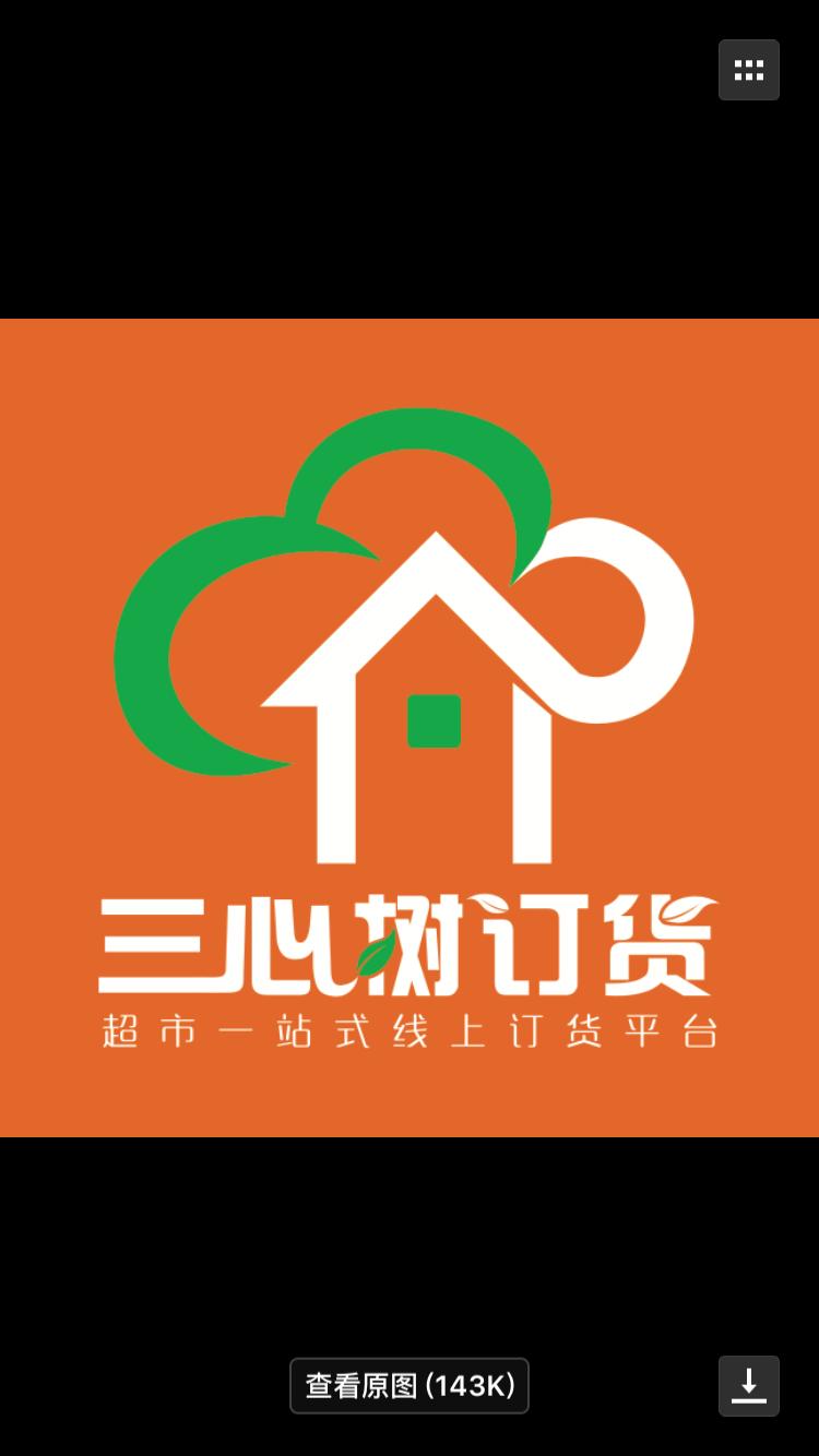 重庆市三心树商贸有限公司