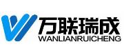 万联瑞成信息技术重庆有限公司