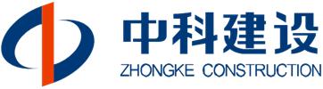 重庆中科建设(集团)有限公司 明星雇主