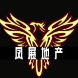 重庆凤展房地产经纪有限公司