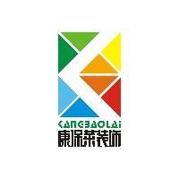 重庆康保莱建设工程有限公司