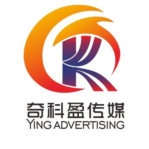 重庆奇科盈广告传媒有限公司