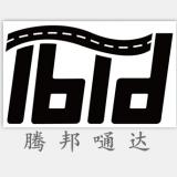 重庆腾邦嗵达物流配送有限公司