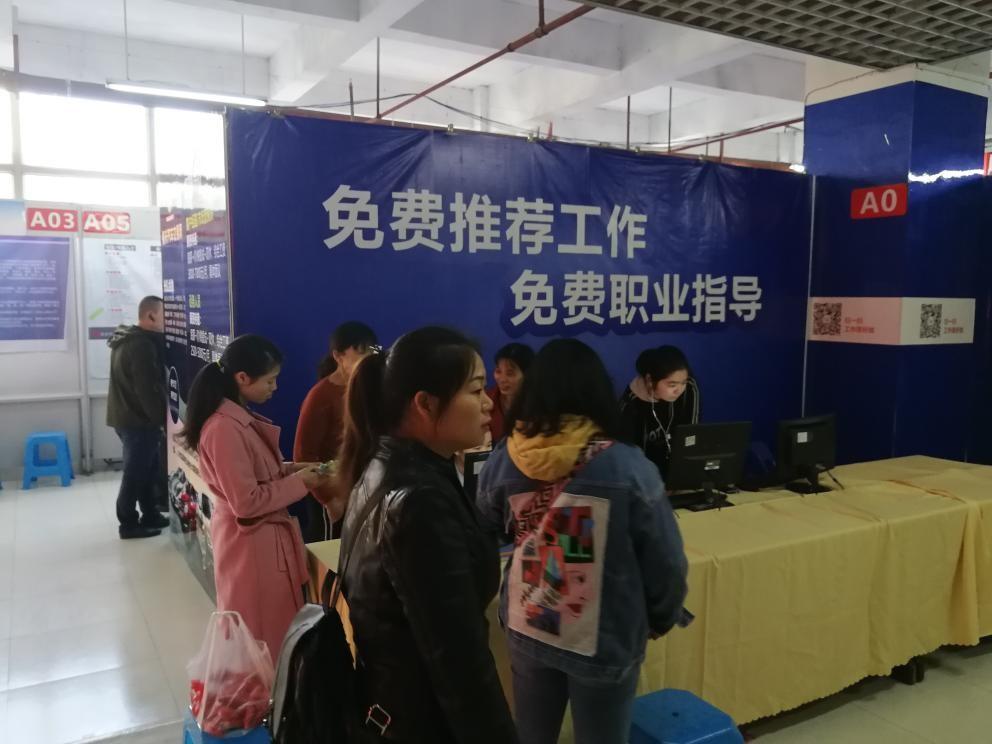 """2018第十二个""""重庆农民工日""""活动 专场招聘会圆满落幕"""
